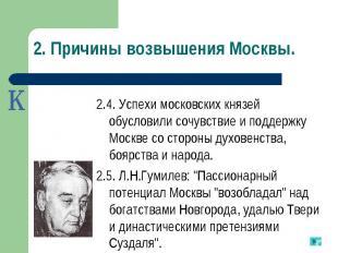 2.4. Успехи московских князей обусловили сочувствие и поддержку Москве со сторон