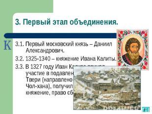 3.1. Первый московский князь – Даниил Александрович. 3.1. Первый московский княз