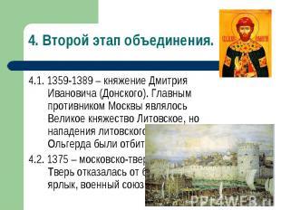 4.1. 1359-1389 – княжение Дмитрия Ивановича (Донского). Главным противником Моск