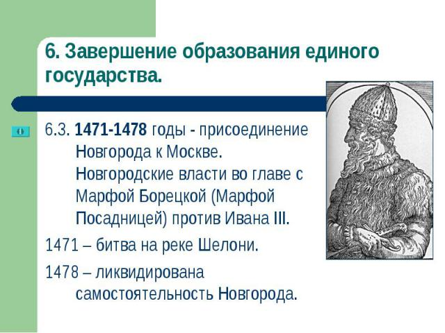 6.3. 1471-1478 годы - присоединение Новгорода к Москве. Новгородские власти во главе с Марфой Борецкой (Марфой Посадницей) против Ивана III. 6.3. 1471-1478 годы - присоединение Новгорода к Москве. Новгородские власти во главе с Марфой Борецкой (Марф…