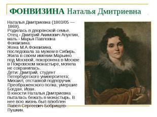 Наталья Дмитриевна (1803/05 —1869). Родилась в дворянской семье. Отец - Дмитрий