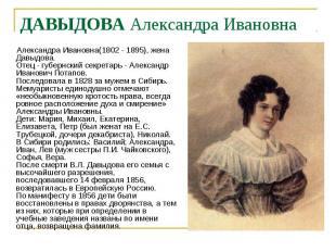 Александра Ивановна(1802 - 1895), жена Давыдова. Отец - губернский секретарь - А