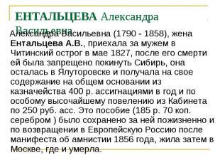 Александра Васильевна (1790 - 1858), жена Ентальцева А.В., приехала за мужем в Ч