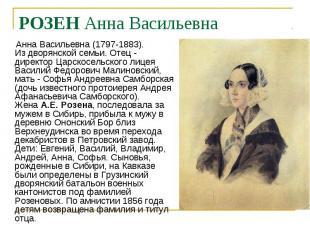 Анна Васильевна (1797-1883). Из дворянской семьи. Отец - директор Царскосельског