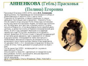 Прасковья Егоровна (1800-1876), жена И.А. Анненкова, француженка, последовавшая