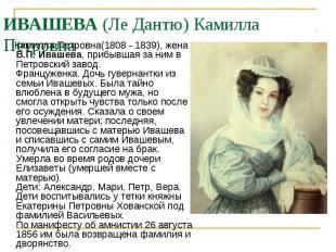 Камилла Петровна(1808 - 1839), жена В.П. Ивашева, прибывшая за ним в Петровский
