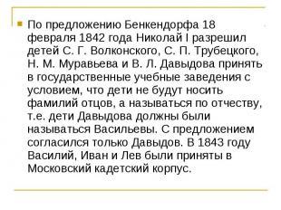 По предложению Бенкендорфа 18 февраля 1842 года Николай I разрешил детей С. Г. В