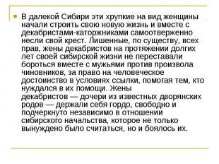 В далекой Сибири эти хрупкие на вид женщины начали строить свою новую жизнь и вм