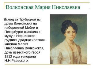 Вслед за Трубецкой из дома Волконских на набережной Мойки в Петербурге выехала к