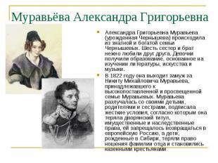 Александра Григорьевна Муравьева (урожденная Чернышева) происходила из знатной и