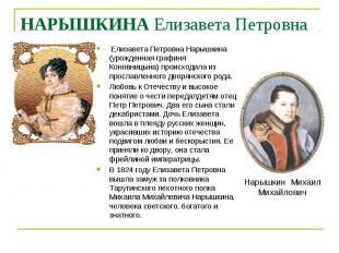 Елизавета Петровна Нарышкина (урожденная графиня Коновницына) происходила из про