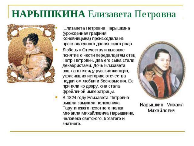 Елизавета Петровна Нарышкина (урожденная графиня Коновницына) происходила из прославленного дворянского рода. Елизавета Петровна Нарышкина (урожденная графиня Коновницына) происходила из прославленного дворянского рода. Любовь к Отечеству и высокое …