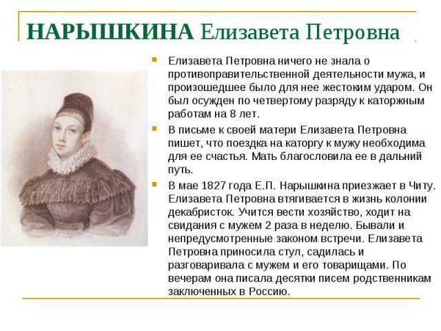 Елизавета Петровна ничего не знала о противоправительственной деятельности мужа, и произошедшее было для нее жестоким ударом. Он был осужден по четвертому разряду к каторжным работам на 8 лет.  Елизавета Петровна ничего не знала о противоправи…