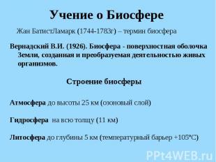 Вернадский В.И. (1926). Биосфера - поверхностная оболочка Земли, созданная и пре