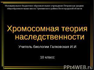 Учитель биологии Галковская И.И 10 класс