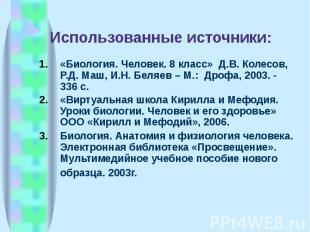 Использованные источники: «Биология. Человек. 8 класс» Д.В. Колесов, Р.Д. Маш, И