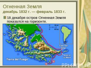 18 декабря остров Огненная Земля показался на горизонте. 18 декабря остров Огнен