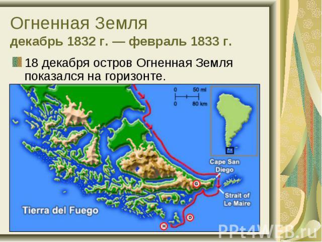 18 декабря остров Огненная Земля показался на горизонте. 18 декабря остров Огненная Земля показался на горизонте.