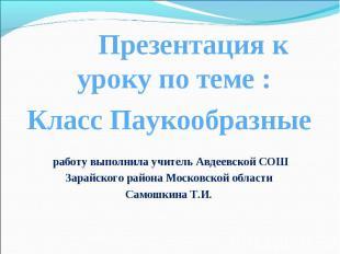 Презентация к уроку по теме : Презентация к уроку по теме : Класс Паукообразные