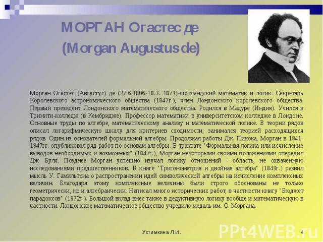 МОРГАН Огастес де МОРГАН Огастес де (Morgan Augustus de)