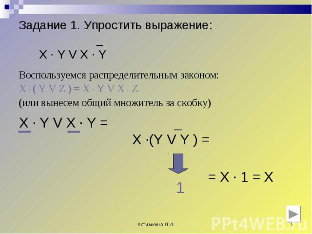 Воспользуемся распределительным законом: Воспользуемся распределительным законом: Х ∙ ( Y V Z ) = X ∙ Y V X ∙ Z (или вынесем общий множитель за скобку)