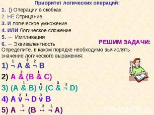 Определите, в каком порядке необходимо вычислять значение логического выражения: