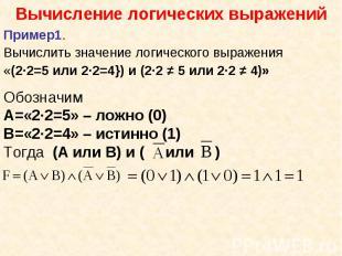 Пример1. Пример1. Вычислить значение логического выражения «(2·2=5 или 2·2=4}) и