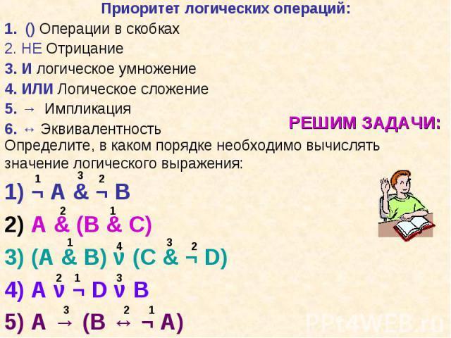 Определите, в каком порядке необходимо вычислять значение логического выражения: Определите, в каком порядке необходимо вычислять значение логического выражения: 1) ¬ А & ¬ B 2) A & (B & C) 3) (A & B) ν (C & ¬ D) 4) A ν ¬ D ν B 5…