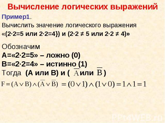 Пример1. Пример1. Вычислить значение логического выражения «(2·2=5 или 2·2=4}) и (2·2 ≠ 5 или 2·2 ≠ 4)»