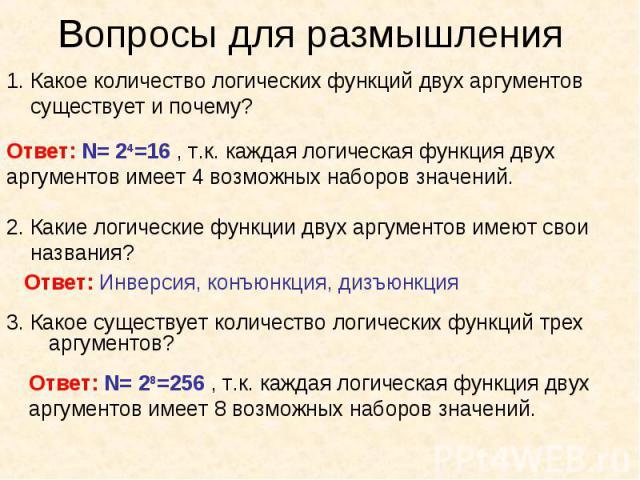 3. Какое существует количество логических функций трех аргументов? 3. Какое существует количество логических функций трех аргументов?