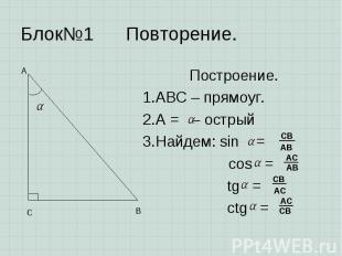 Построение. Построение. ABC – прямоуг. А = – острый Найдем: sin = cos = tg = ctg