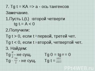 7. Tg t = KA => a - ось тангенсов 7. Tg t = KA => a - ось тангенсов Замеча