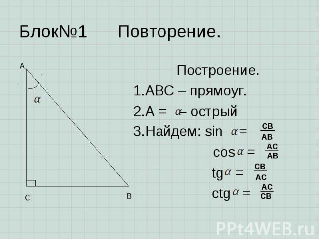 Построение. Построение. ABC – прямоуг. А = – острый Найдем: sin = cos = tg = ctg =