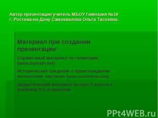 Автор презентации учитель МБОУ Гимназия №19 г. Ростова-на Дону Самохвалова Ольга