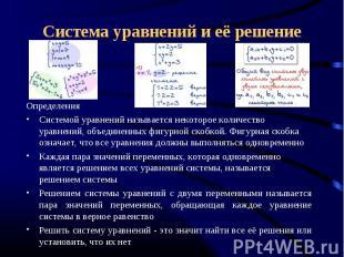 Определения Определения Системой уравнений называется некоторое количество уравн