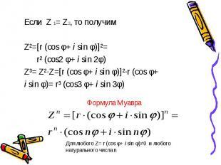 Если Z 1= Z2, то получим Если Z 1= Z2, то получим Z²=[r (cos φ+ i sin φ)]²= r² (