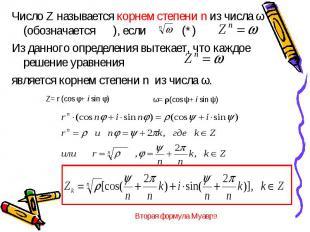 Число Z называется корнем степени n из числа ω (обозначается ), если (*) Из данн