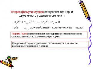 Вторая формула Муавра определяет все корни двучленного уравнения степени n