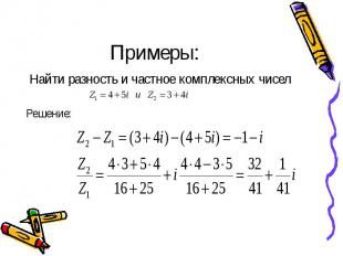 Примеры: Найти разность и частное комплексных чисел