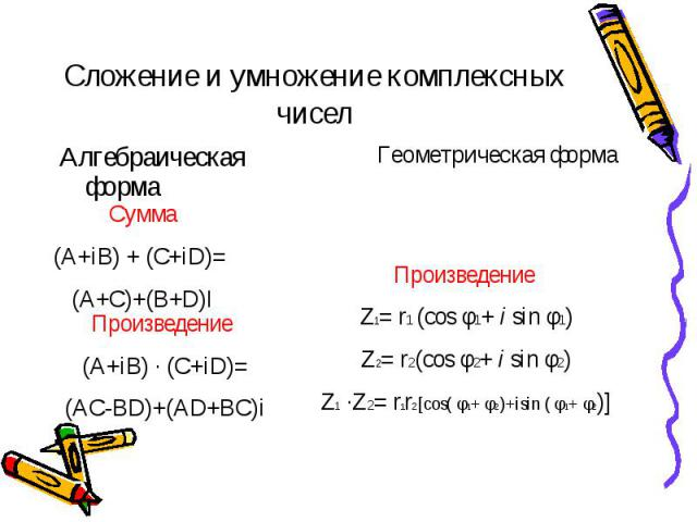 Сложение и умножение комплексных чисел Алгебраическая форма