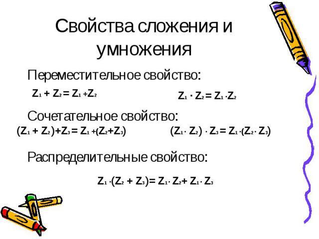 Свойства сложения и умножения Переместительное свойство: Сочетательное свойство: Распределительные свойство: