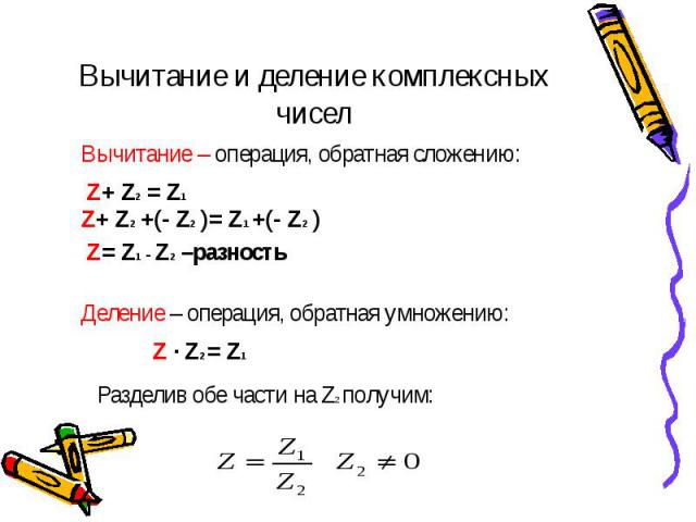 Вычитание и деление комплексных чисел