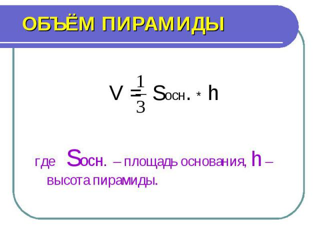 ОБЪЁМ ПИРАМИДЫ V = Sосн. * h