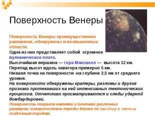 Поверхность Венеры преимущественно равнинная, обнаружены и возвышенных области.