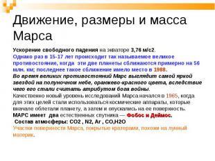 Ускорение свободного падения на экваторе 3,76 м/с2. Ускорение свободного падения