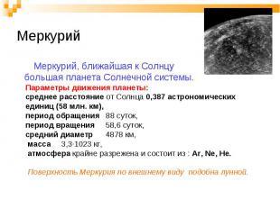 Меркурий, ближайшая к Солнцу Меркурий, ближайшая к Солнцу большая планета Солнеч