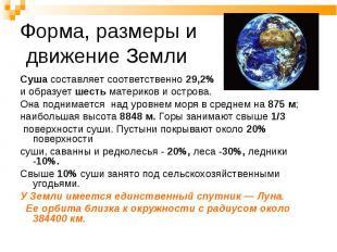 Суша составляет соответственно 29,2% Суша составляет соответственно 29,2% и обра