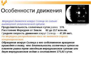 Меркурий движется вокруг Солнца по сильно Меркурий движется вокруг Солнца по сил