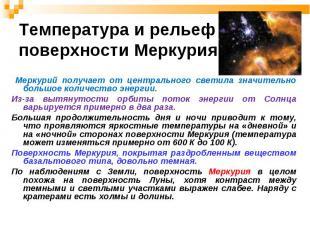 Меркурий получает от центрального светила значительно большое количество энергии