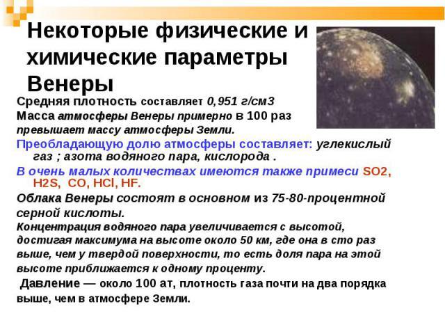 Средняя плотность составляет 0,951 г/см3 Средняя плотность составляет 0,951 г/см3 Масса атмосферы Венеры примерно в 100 раз превышает массу атмосферы Земли. Преобладающую долю атмосферы составляет: углекислый газ ; азота водяного пара, кислорода . В…